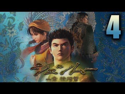 Shenmue Playthrough Part 4 -Twitch.tv/Shenmuedojo