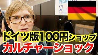 ドイツ・ケルンの100円ショップ、まさかの○○を発見!? 【世界一周 #17】