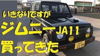 【初心者のジムニー1】JA11V買ってきた  激安お買い得 納車おめでとー!