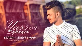 ياسر الصغير يزلزلها و يبدع في أغنية البارح شفت منام Yasser Sghayer _Zaki Shr 2017 Lbareh Cheft Mnam