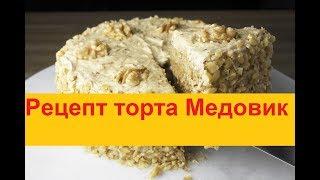 """Лучший рецепт торта Медовика  """"Чудо"""""""