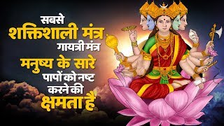 LIVE: Gayatri Mantra | गायत्री मंत्र जाप | ગાયત્રી મંત્ર | গায়েত্রী মংত্র