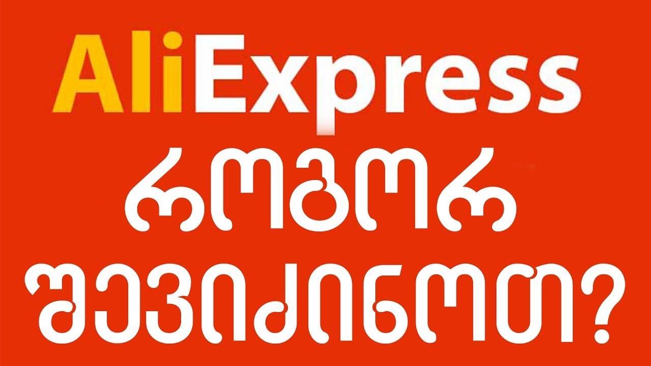 ალიექსპრესიდან გამოწერა 🔴 #aliexpress