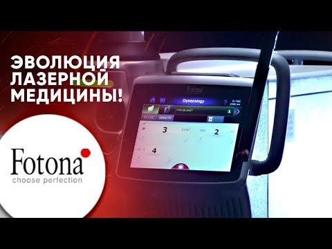 О лазерных системах компании Fotona