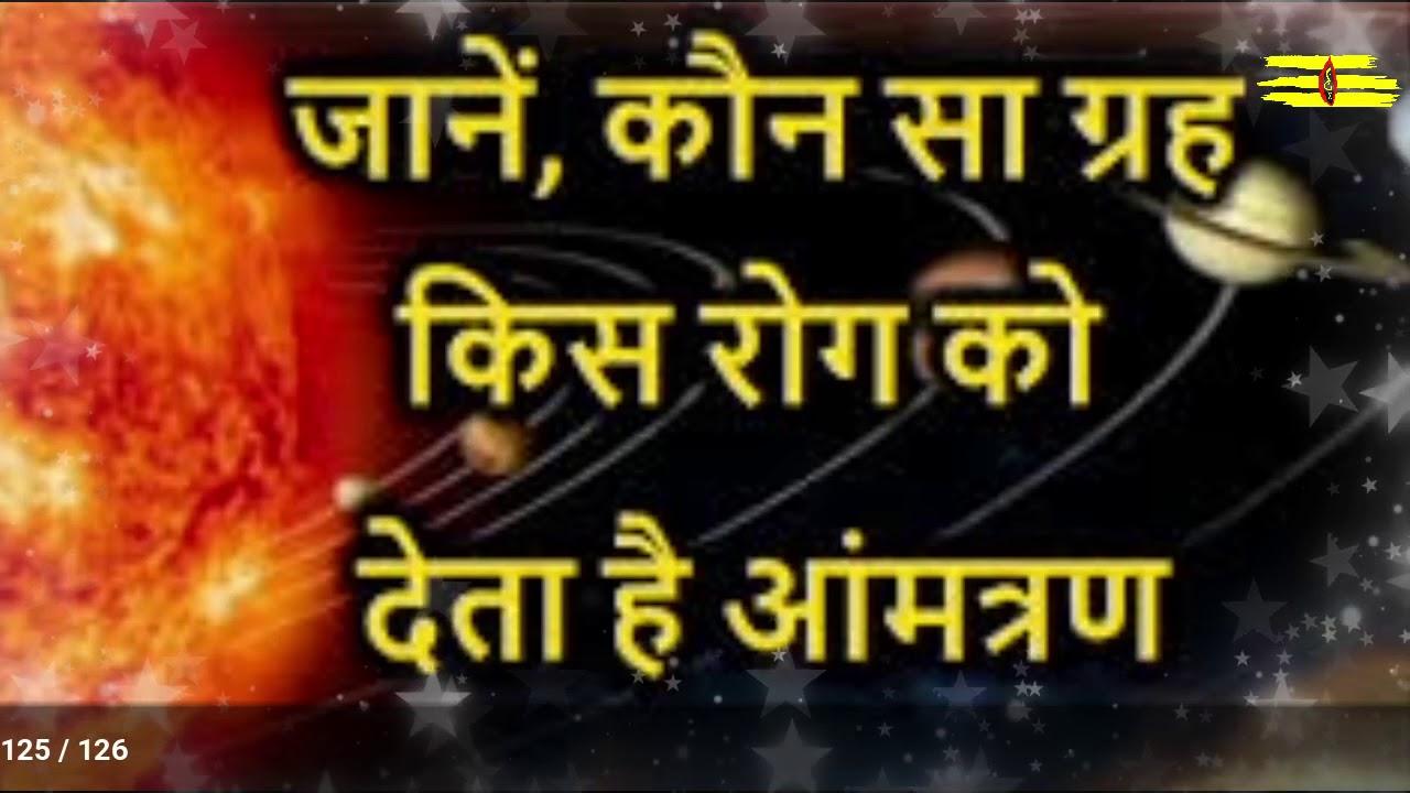 बीमारी से जाने आप कौन सा ग्रह है खराब Lalkitab Astrology