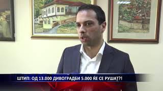 ШТИП  ОД 13 000 ДИВОГРАДБИ 5 000 ЌЕ СЕ РУШАТ 22 01 2019