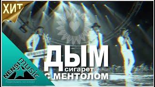 NENSI - Дым Сигарет с Ментолом (TV menth...