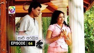 Kalu Araliya Episode 64  || කළු අරලිය   . . . | සතියේ දිනවල රාත්රී 10.00 ට ස්වර්ණවාහිනී බලන්න... Thumbnail