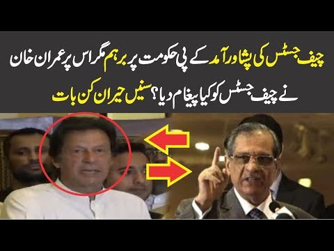 Imran Khan Message For Chief Justice Over Visiting KPK