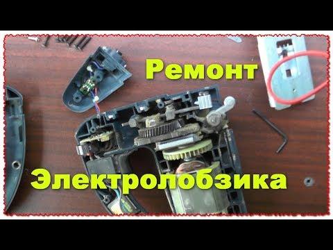 Ремонт электролобзика, механическая неисправность