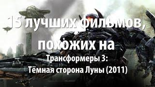15 лучших фильмов, похожих на Трансформеры 3: Тёмная сторона Луны (2011)