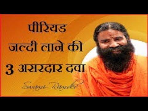 पीरियड जल्दी लाने के आसान उपाय   Mahavari Lane Ke Upay In Hindi   Remedies For Irregular Periods