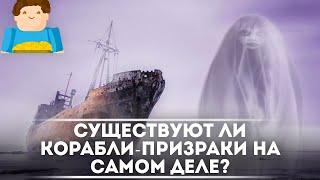 Существуют ли корабли-призраки на самом деле? | Plushkin
