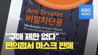 내일부터 편의점서 침방울 차단 마스크 제한 없이 판매 / KBS뉴스(News)
