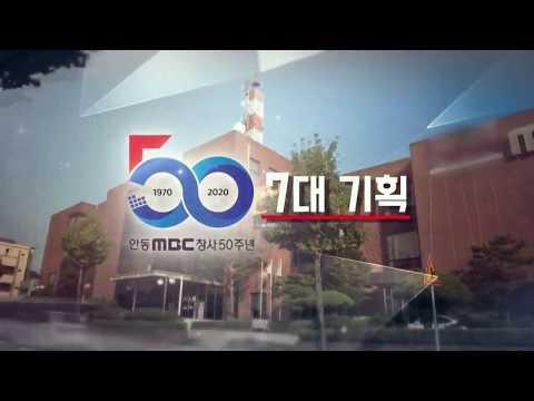 창사50주년 안동MBC 2020 7대 기획 / 안동MBC PLUS