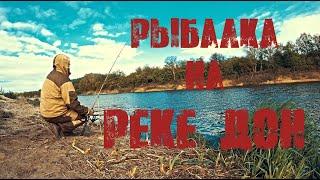 Рыбалка на реке Дон. Ловля на фидер и донки.