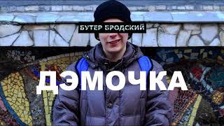 Бутер Бродский (Слава КПСС) - Дэмочка