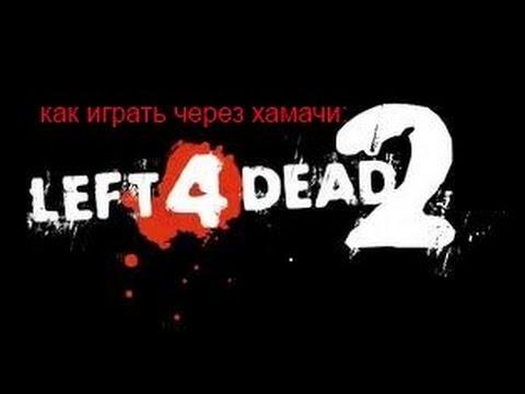 как играть по хамачи Left 4 Dead 2