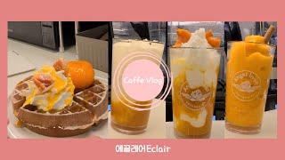 [SUB] 홍시는 사드세요...제발 CAFE VLOG …