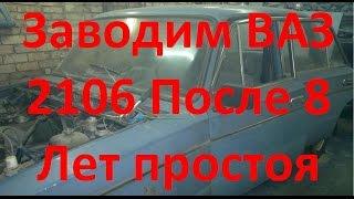 ВАЗ 2106 Заводим После 8 Лет Простоя