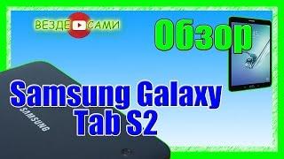 Обзор Samsung Galaxy Tab S2. Планшет с хорошим экраном. Теcты гаджета. Флагман от МВидео(Покупки с возвратом по ссылке: https://letyshops.ru/soc/sh-1/?r=647723 Возврат с покупок 8,5% на Ali: https://www.admitad.com/ru/promo/?ref=b26be49ed8..., 2016-01-27T06:00:00.000Z)