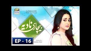 Bechari Nadia Episode 16 - 2nd August 2018 - ARY Digital Drama