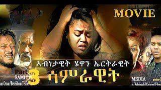 'ሳምራዊት' 3 New Eritrean Movie 2019  by Meron Tesfu (Shiro)