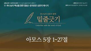 150. 밑줄긋기: 제30주 아모스 5장 1~27절