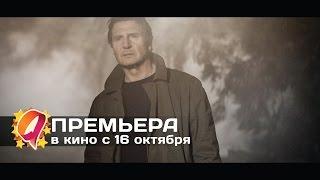 Прогулка среди могил (2014) HD трейлер | премьера 16 октября
