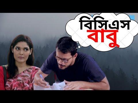 BCS Babu | Irfan Sajjad, Nabila | Imraul Rafat | Telefilm | Bangla New Natok 2020 | Maasranga TV