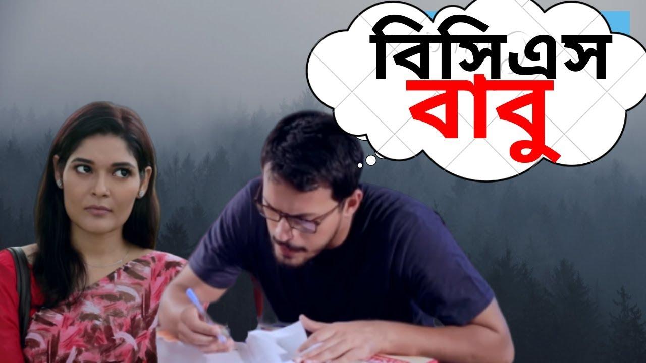 BCS Babu | Irfan Sajjad, Nabila | Imraul Rafat | Telefilm