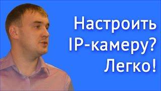 Налаштування IP-камери? Легко!