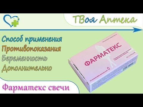 Фарматекс суппозитории (бензалкония хлорид) показания, описание, отзывы