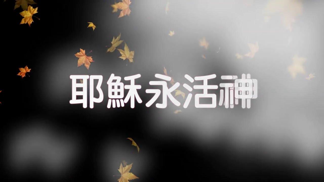 678. 耶穌永活神 - YouTube