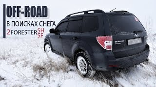 Снег, Off-road на Subaru Forester SH и SF
