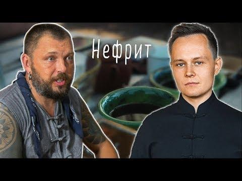 О нефрите с Ильей Бадуровым