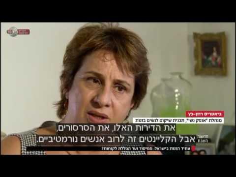 חדשות השבת - זנות בע'מ | כאן 11 לשעבר רשות השידור