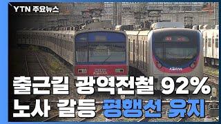 철도 파업 사흘째, 수험생 불편 이어질 듯 / YTN