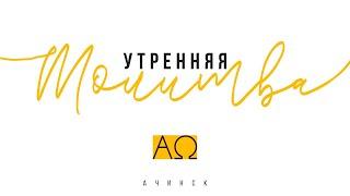 Утренняя молитва 14.05.2021 L Прославление. Ачинск