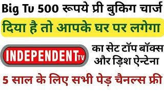 Independent Tv Full Information Reliance Big Tv Pre Booking And Installation All Paid Channels Free