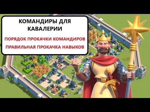 ПРОКАЧКА КОМАНДИРОВ ДЛЯ КАВАЛЕРИИ Rise Of Kingdoms