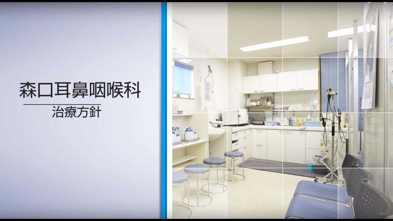 醫院紹介 ~醫療法人誠友會 森口耳鼻咽喉科~TEL072-835-7533 - YouTube