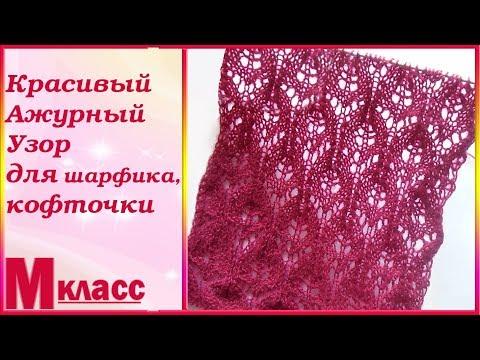 Красивый Ажурный Узор для шарфика или кофточки