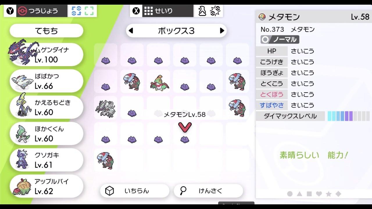メタモン 盾 ポケモン 6v 剣