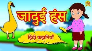 जादुई हंस - Hindi Kahaniya for Kids | Stories for Kids | Moral Stories | Koo Koo TV Shiny and Shasha