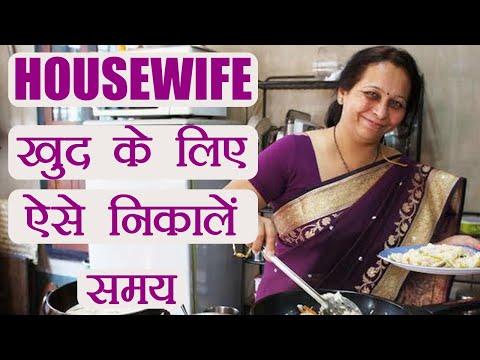 गृहणी अपने लिए ऐसे निकालें समय | Tips for Housewives | Boldsky