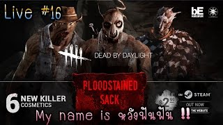 My name is หวังฟันฟัน!! #16 Dead by daylight 1080p 60fps