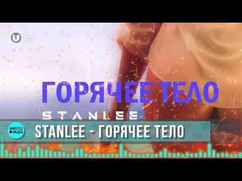 Stanlee -  Горячее тело (Single 2018)