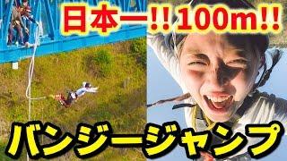 【絶叫】日本一☆100mバンジージャンプで〇〇を叫ぶ!!【SK-Ⅱ】
