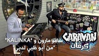 """""""من أبو ظبي لدبي"""" و """"kalinka"""" - سامر مارون"""